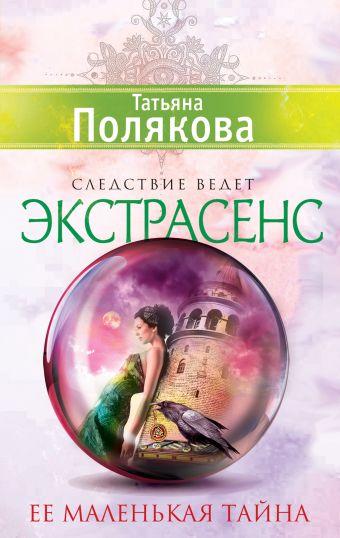 Ее маленькая тайна Полякова Т.В.