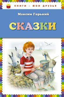 Горький М. - Сказки обложка книги