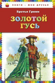 Обложка Золотой гусь: сказки (ст. изд.) Братья Гримм