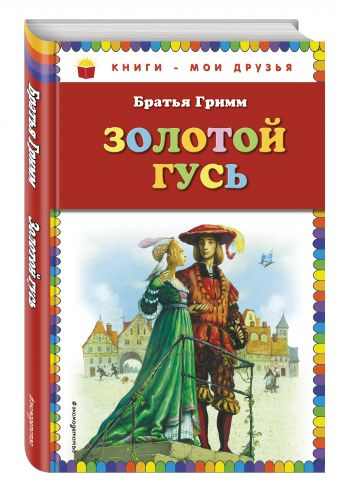Золотой гусь: сказки (ил. А. Симанчука) Гримм Я. и В.