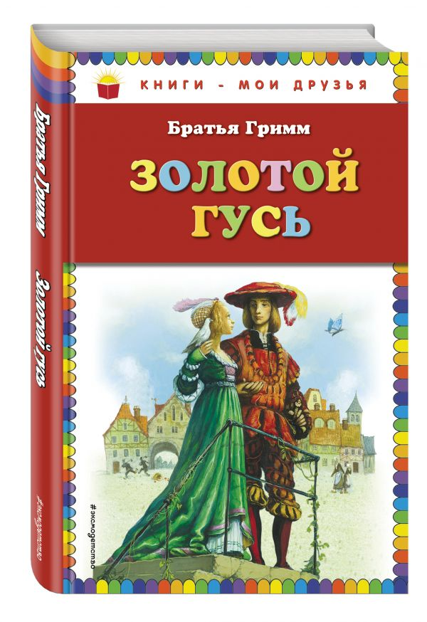 Золотой гусь: сказки (ст. изд) Гримм Я. и В.