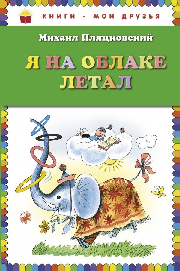 Я на облаке летал (ил. В.Чижикова) Пляцковский М.С.