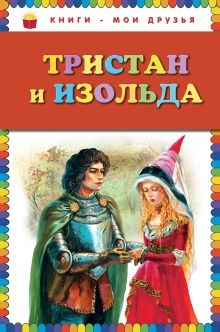 Прокофьева С.Л. - Тристан и Изольда обложка книги