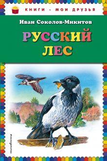 Русский лес (ил. В. Бастрыкина)