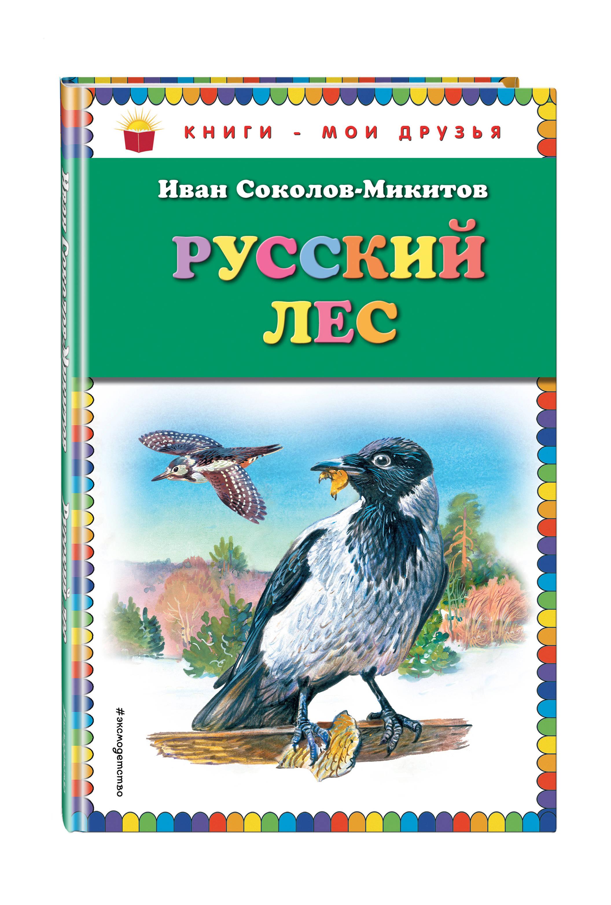 Русский лес (ил. В. Бастрыкина) ( Соколов-Микитов И.С.  )