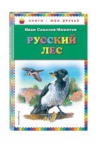 Соколов-Микитов И.С. - Русский лес (ил. В. Бастрыкина)' обложка книги