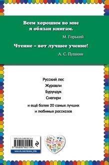 Обложка сзади Русский лес (ил. В. Бастрыкина) Иван Соколов-Микитов