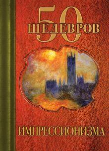 Сирота Э.Л. - 50 шедевров импрессионизма обложка книги