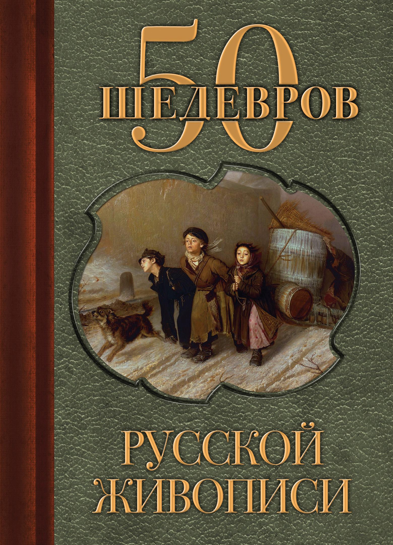 50 шедевров русской живописи