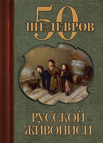 50 шедевров русской живописи Сирота Э.Л.