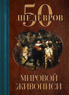 Сирота Э.Л. - 50 шедевров мировой живописи обложка книги