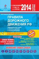 ПДД РФ 2014 с комментариями и иллюстрациями (с последними изменениями)