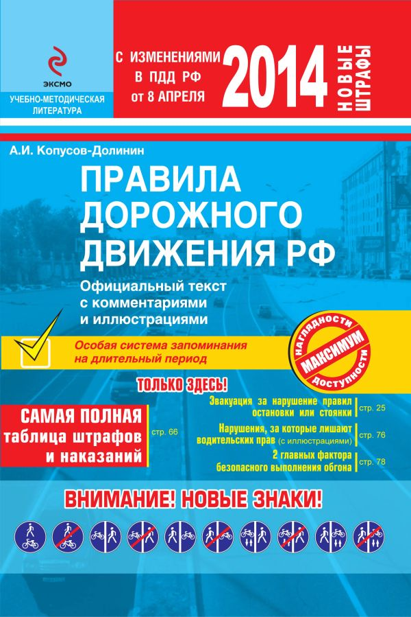 ПДД РФ 2014 с комментариями и иллюстрациями (с последними изменениями) Копусов-Долинин А.И.
