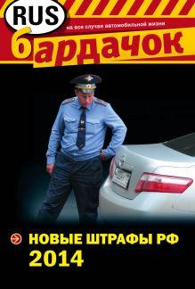 Новые штрафы РФ 2014