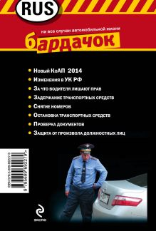 Обложка сзади Новые штрафы РФ 2014