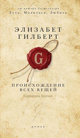 Происхождение всех вещей Гилберт Э.