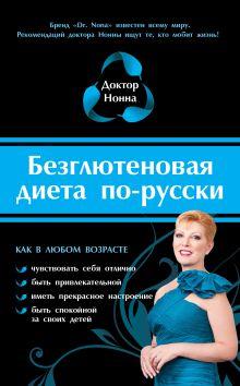 Обложка Безглютеновая диета по-русски Доктор Нонна