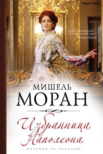 Избранница Наполеона Моран М.