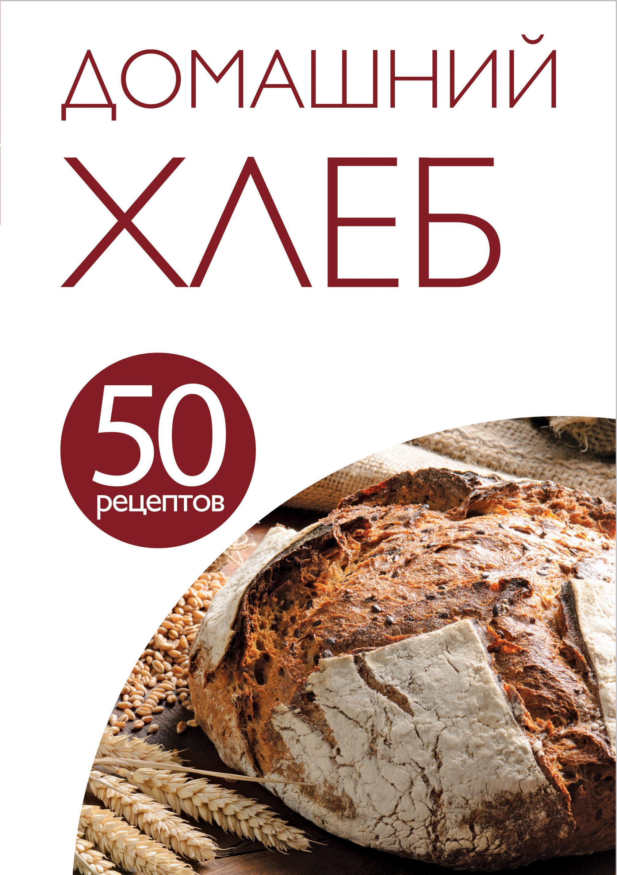 50 рецептов. Домашний хлеб