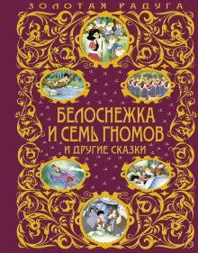 - Белоснежка и семь гномов и другие сказки обложка книги