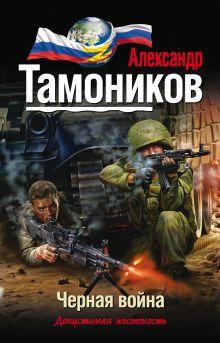 Тамоников А.А. - Черная война обложка книги