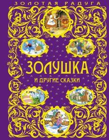 Обложка Золушка и другие сказки (ст. изд.) <не указано>