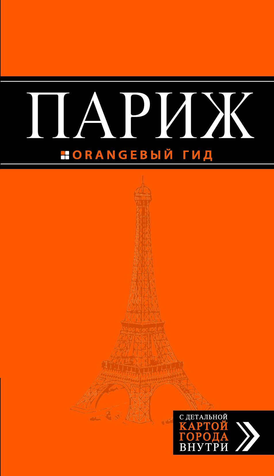 Париж: путеводитель + карта. 7-е изд., испр. и доп.