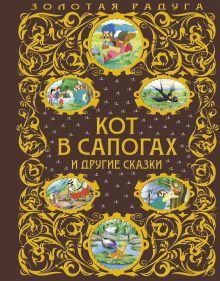- Кот в сапогах и другие сказки обложка книги