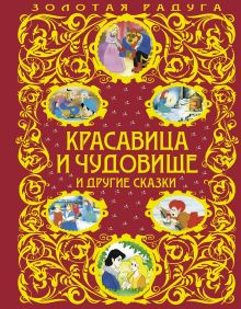 - Красавица и Чудовище и другие сказки обложка книги