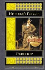 Гоголь Н.В. - Ревизор обложка книги