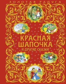 - Красная Шапочка и другие сказки обложка книги