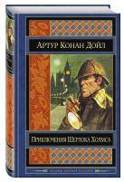 Конан Дойл А. - Приключения Шерлока Холмса' обложка книги