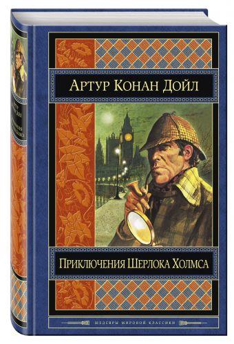 Приключения Шерлока Холмса Конан Дойл А.