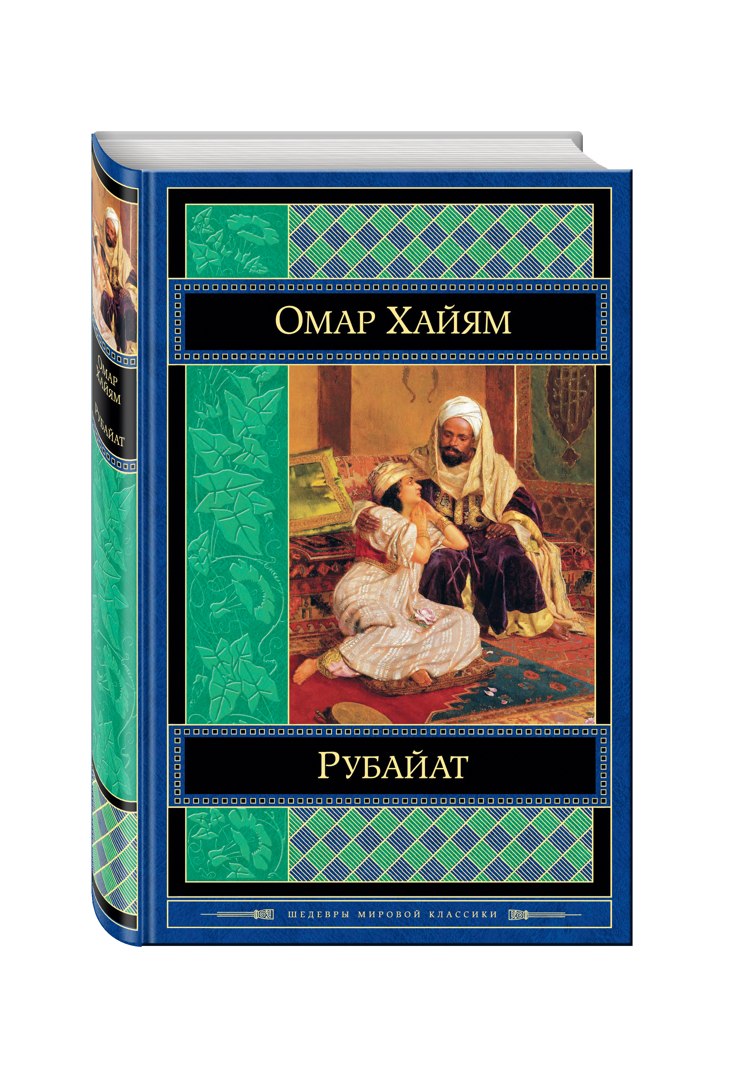 Хайям О. Рубайат