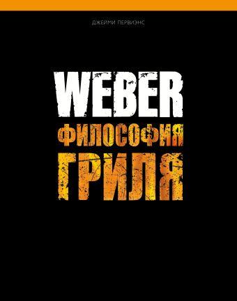 Weber. Философия гриля Джейми Первиэнс