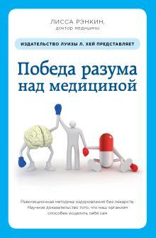 Рэнкин Л. - Победа разума над медициной: революционная методика оздоровления без лекарств обложка книги