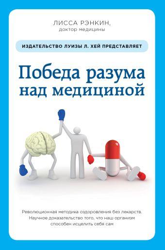 Победа разума над медициной: революционная методика оздоровления без лекарств Рэнкин Л.