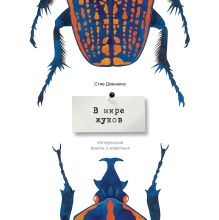 Стив Дженкинс - В мире жуков. Интересные факты о животных обложка книги