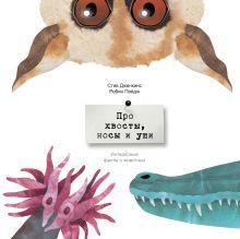 Стив Дженкинс - Про хвосты, носы и уши. Интересные факты о животных обложка книги