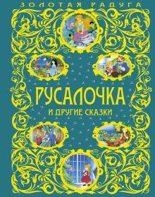 - Русалочка и другие сказки обложка книги
