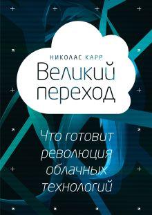 Николас Карр - Великий переход. Что готовит революция облачных технологий обложка книги