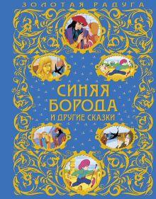 - Синяя Борода и другие сказки обложка книги