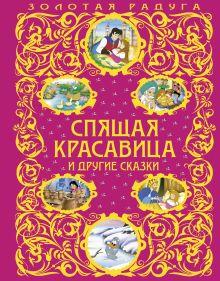- Спящая красавица и другие сказки обложка книги