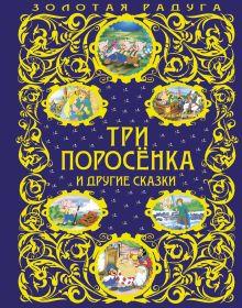 - Три поросенка и другие сказки обложка книги