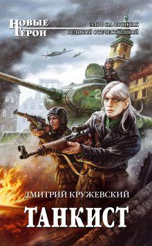 Кружевский Д.С. - Танкист обложка книги