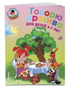 Володина Н.В. - Говорю красиво: для детей 6-7 лет. Ч. 2 обложка книги