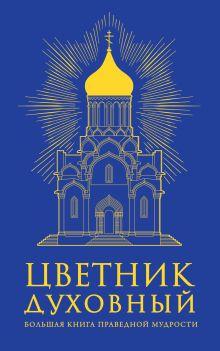 - Цветник духовный (оф.2) обложка книги
