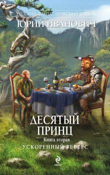 Иванович Ю. - Десятый принц. Книга вторая. Ускоренный реверс обложка книги