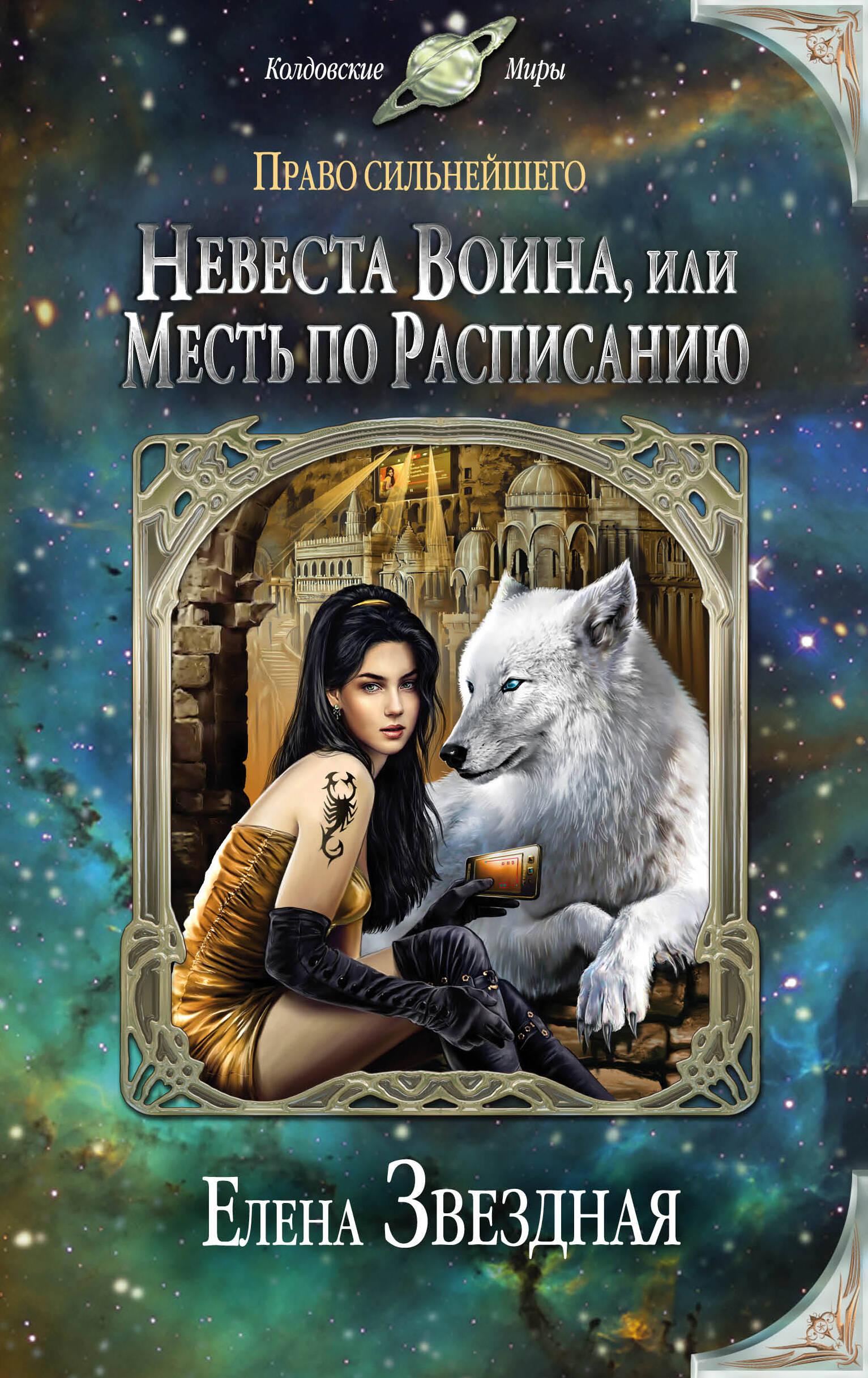 Звездная Елена Книга Сосватать Героя Или Невеста Для Злодея