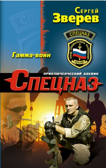 Гамма-воин Зверев С.И.